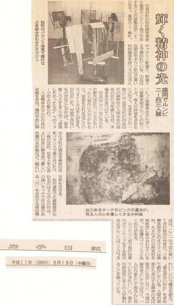 1999.05.19 岩手日報 彩園子三人展