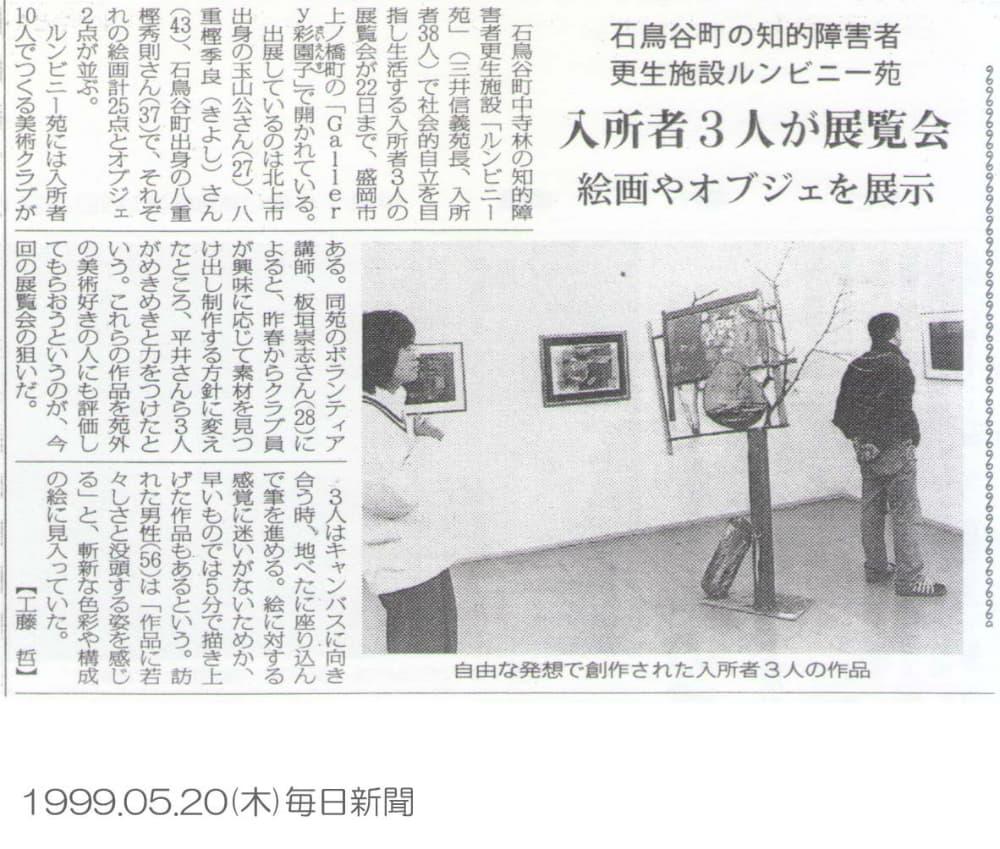 1999.05.20 毎日新聞 彩園子三人展