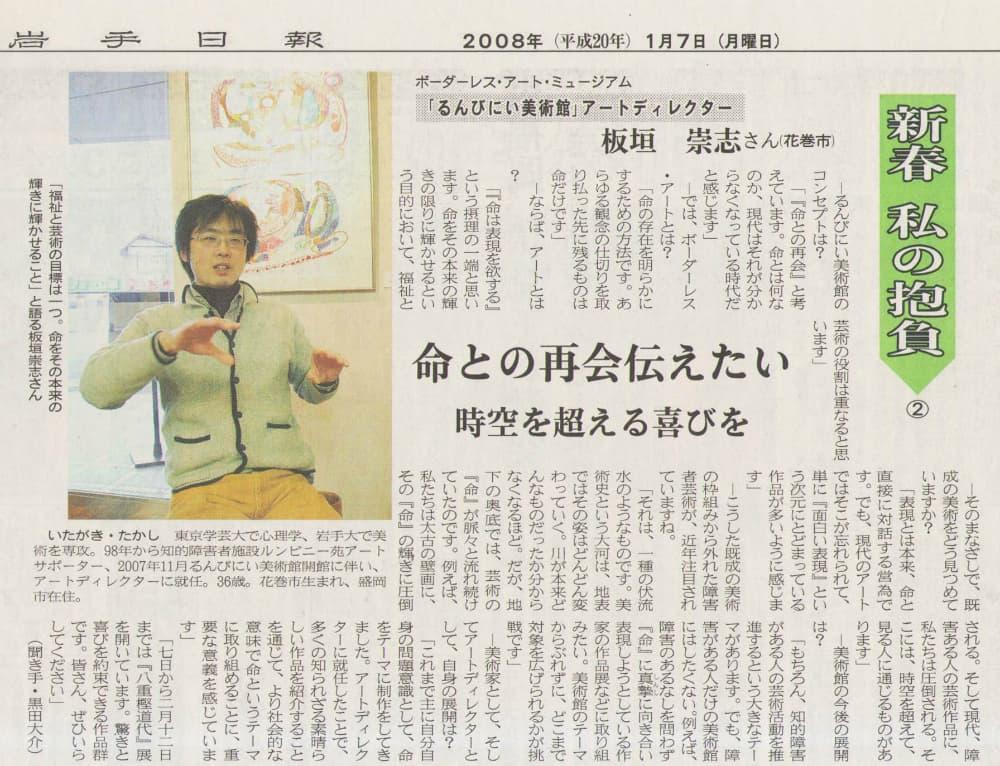 2008.01.07 岩手日報