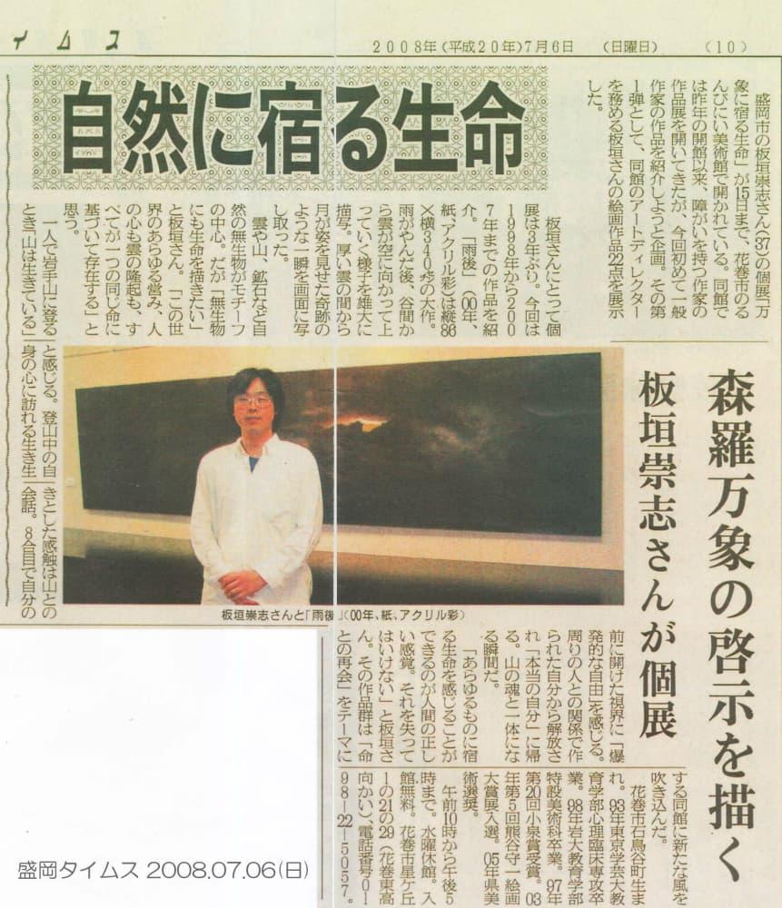 2008.07.06 盛岡タイムス