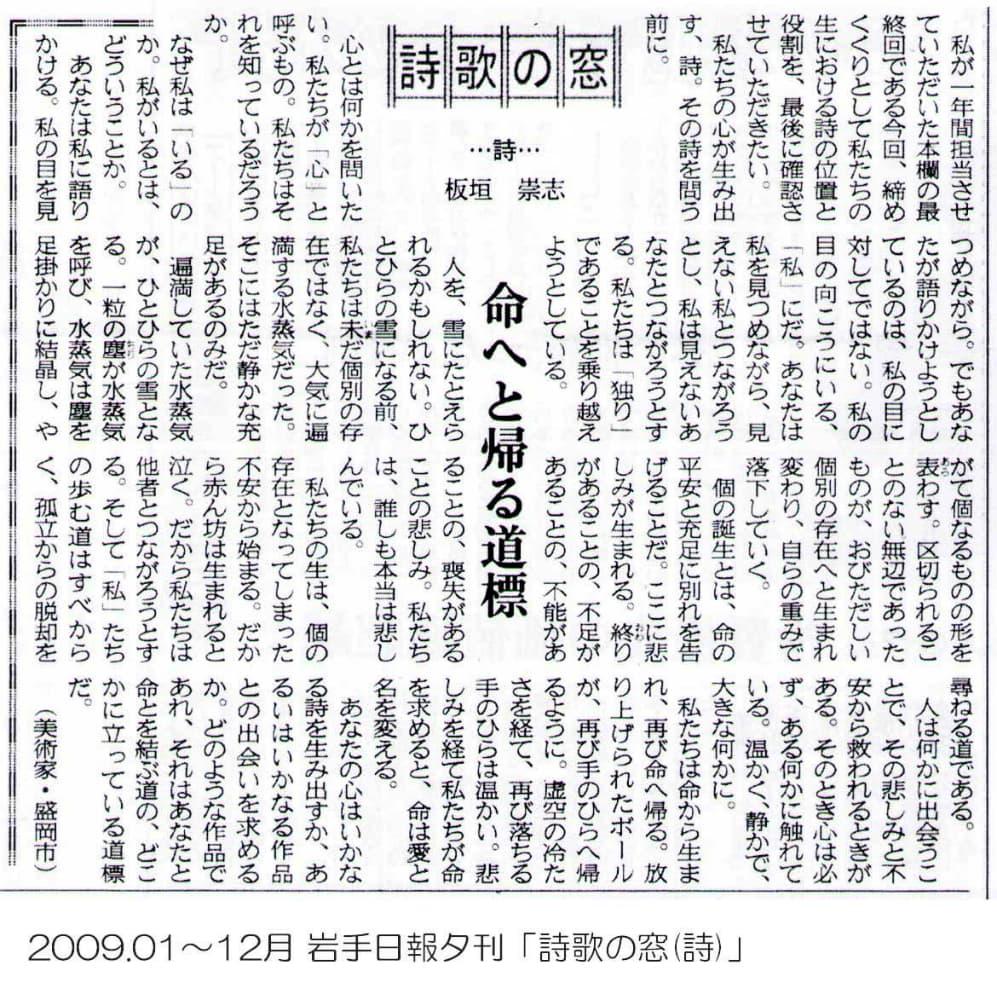 2009.01~12月 岩手日報夕刊「詩歌の窓(詩)」12