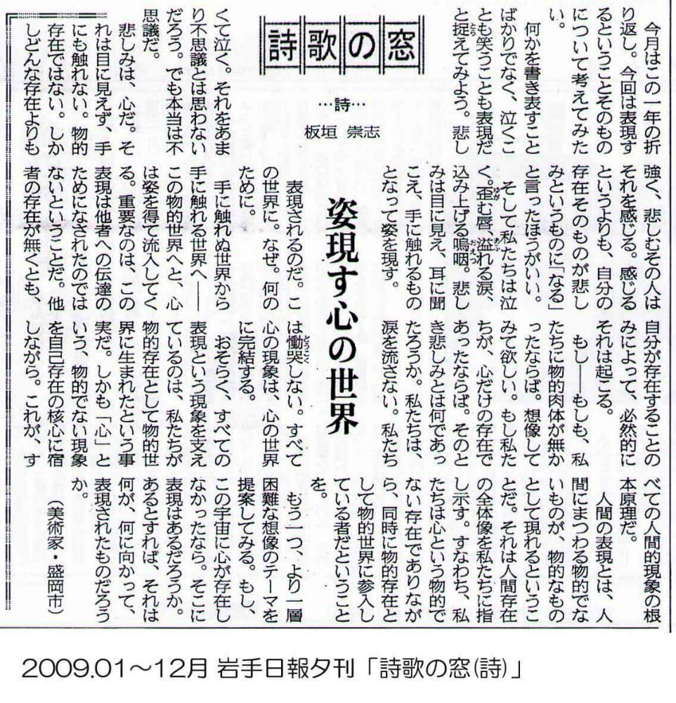 2009.1~12月 岩手日報夕刊「詩歌の窓(詩)」6