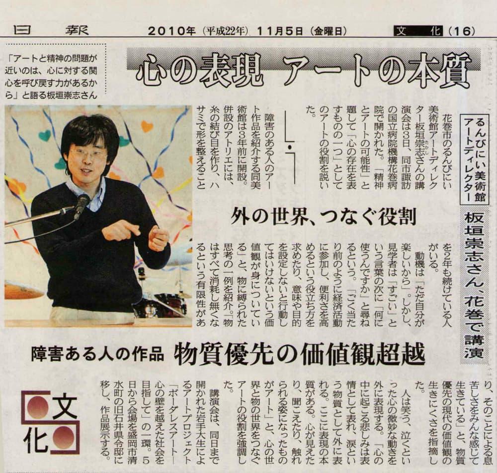 2010.11.05 岩手日報