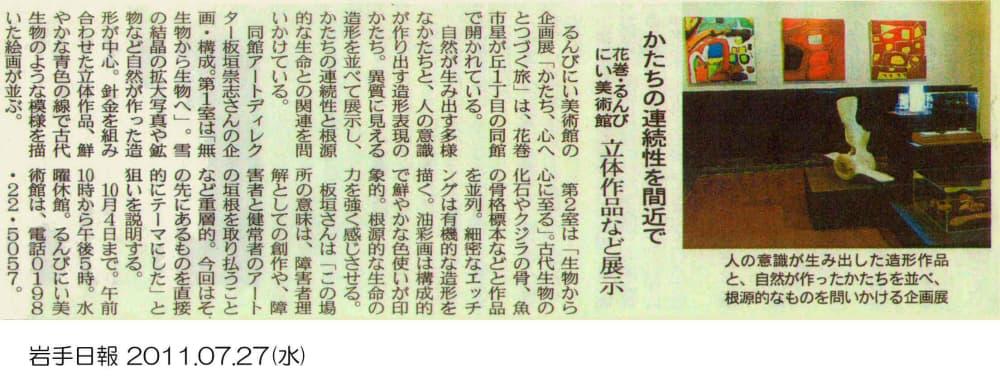 2011.07.27 岩手日報