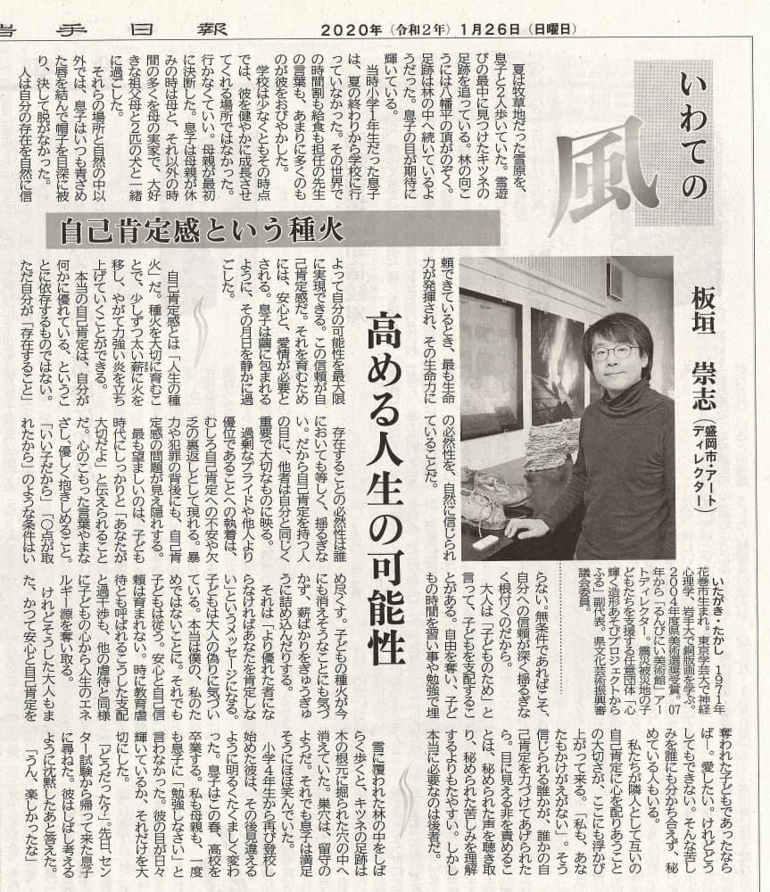 2020.01.26 岩手日報「風」4