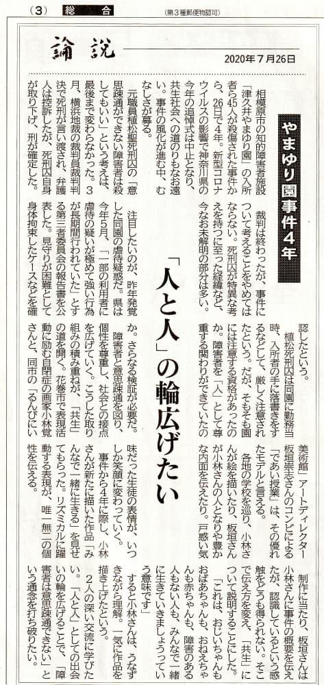 2020.07.26 岩手日報 「論説」