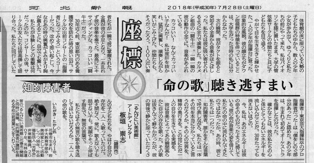 2018.07.28 河北新報 座標1