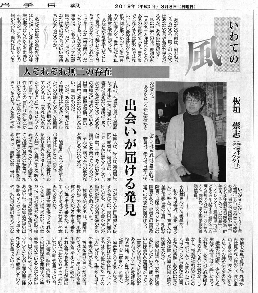 2019.03.03 岩手日報「風」2
