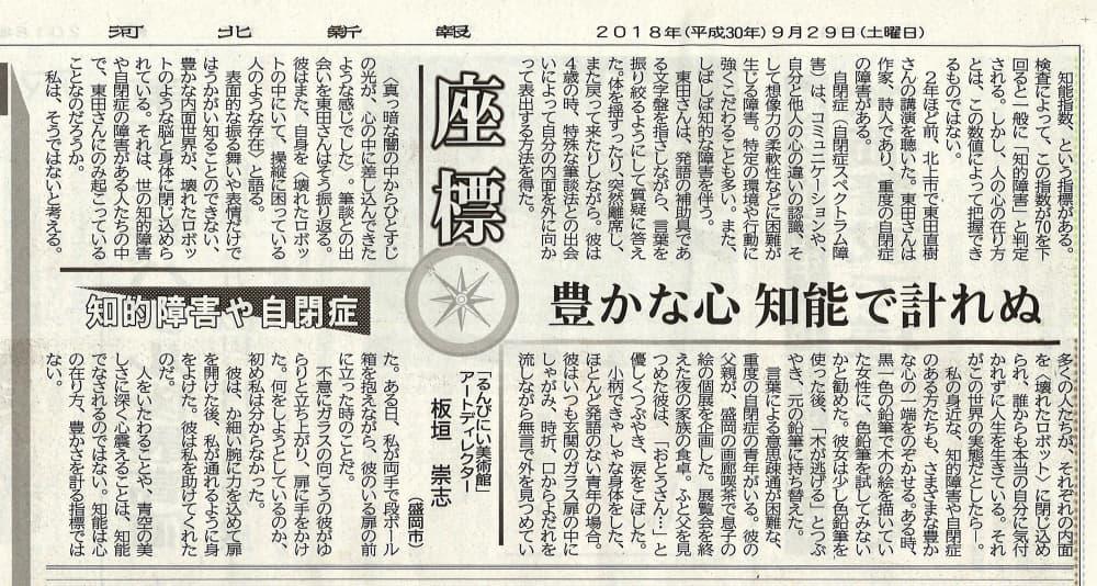 2018.09.29 河北新報 座標3