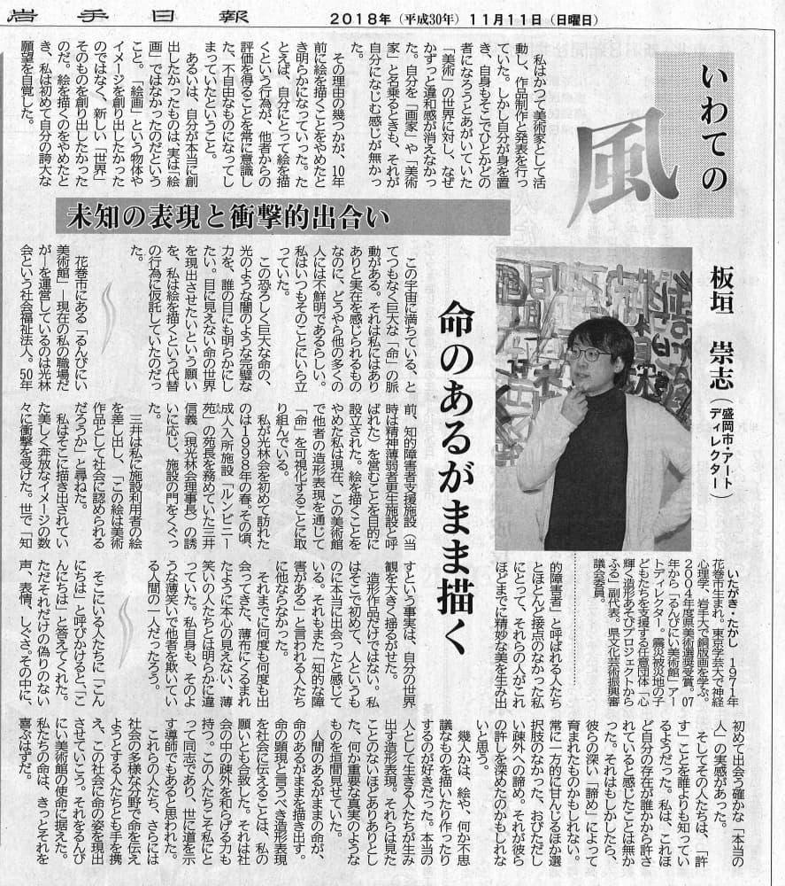 2018.11.11 岩手日報 日報「風」1