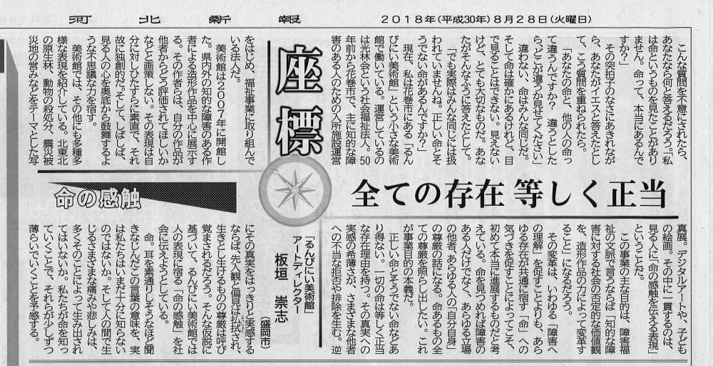 2018.08.28 河北新報 座標2