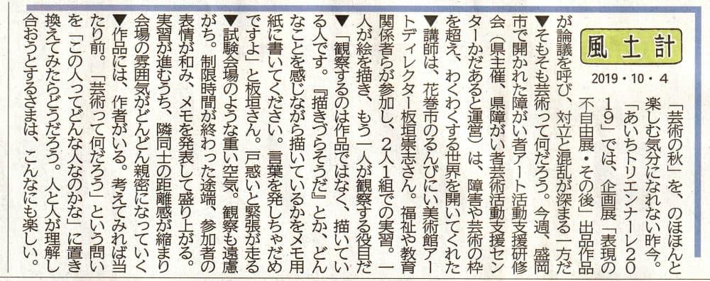2019.10.04 岩手日報 「風土計」