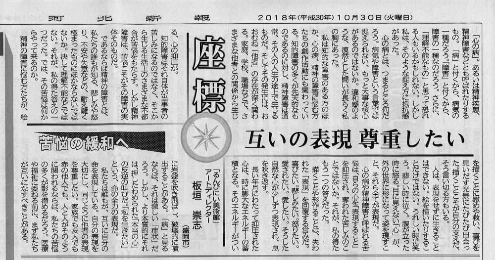 2018.10.30 河北新報 座標4
