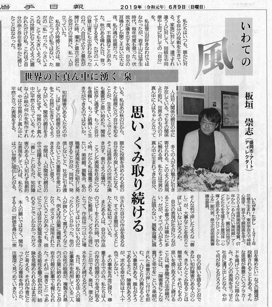 2019.06.09 岩手日報「風」3